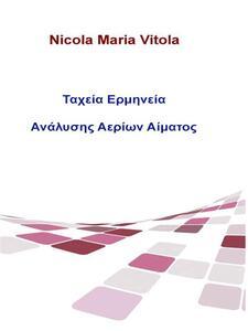 Rapida interpretazione dell'EGA. Ediz. greca
