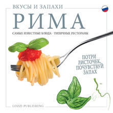 Sapori e profumi di Roma. I piatti più famosi. I ristoranti tipici. Ediz. russa - copertina