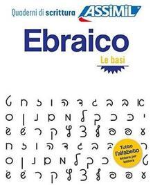 Voluntariadobaleares2014.es Ebraico. Quaderno di scrittura. Le basi Image