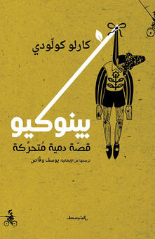 Radiospeed.it Le avventure di Pinocchio. Storia di un burattino. Ediz. araba Image