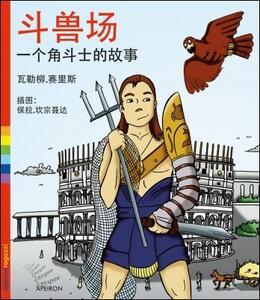 Colosseo. La storia di un gladiatore. Ediz. cinese