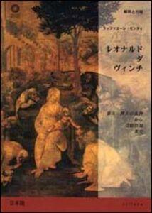 Leonardo da Vinci. Dall'Adorazione dei Magi all'Annunciazione. Ediz. giapponese