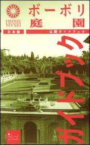Il giardino di Boboli. Ediz. giapponese