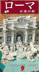 Roma. La città eterna. Guida artistica di Roma. Il Vaticano e la Cappella Sistina. Ediz. giapponese
