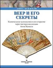 Il ventaglio e i suoi segreti. Ediz. russa
