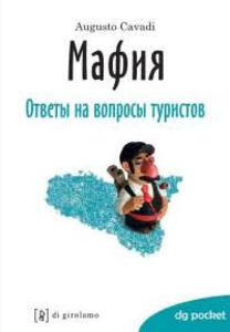 La mafia spiegata ai turisti. Ediz. russa
