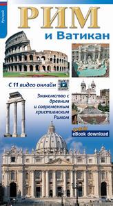 Roma e il Vaticano. Per riscoprire la Roma archeologica, monumentale e cristiana. Ediz. russa
