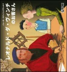 Amatigota.it Una visita a Leonardo da Vinci. Ediz. giapponese Image