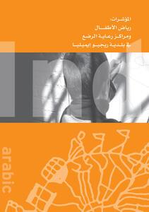 Regolamento scuole e nidi d'infanzia del Comune di Reggio Emilia. Ediz. araba