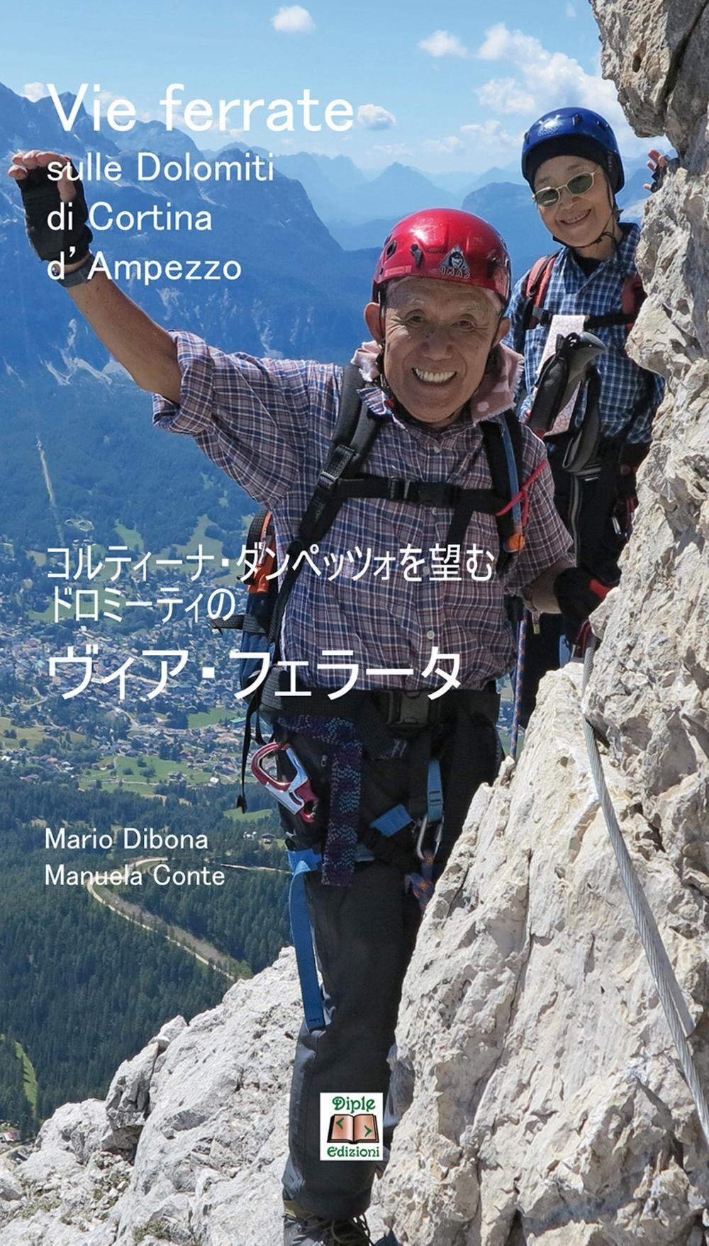 Vie ferrate sulle Dolomiti di Cortina d'Ampezzo. Ediz. giapponese