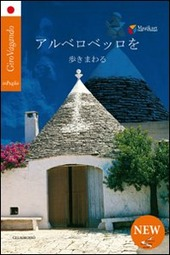 Girovagando per Alberobello. Ediz. giapponese
