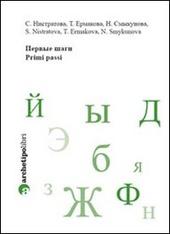 Lingua russa. Primi passi. Dettato, composizione e verbo