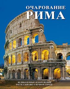 Il fascino di Roma. Splendide immagini raccontano la città eterna. Ediz. russa
