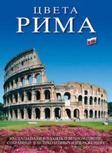 I colori di Roma. Ediz. russa