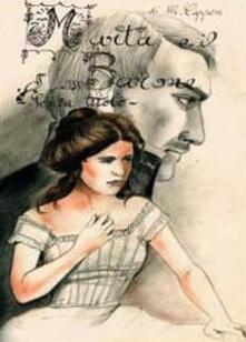 Marta e il Barone - Manuela Cappon - copertina