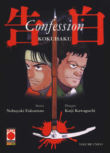 Kokuhaku. Confession. Ediz. illustrata