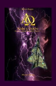 Alfa e Omega. Ascesa e caduta di un agente segreto - Marco Boggio - copertina
