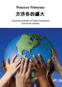 Il grande giubileo di papa Francesco. Ediz. cinese