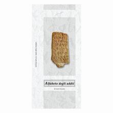 Alfabeto degli addii - Carlo Giraudo - copertina