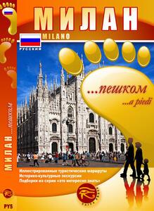 Milano... a piedi. Itinerari turistici illustrati. Percorsi storico culturali. Pillole di sapere. Ediz. russa