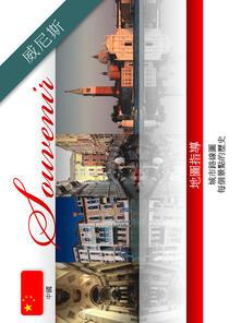 Venezia souvenir. Ediz. cinese