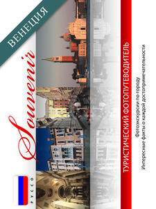 Venezia souvenir. Ediz. russa
