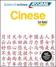 Lpgcsostenible.es Cinese. Quaderno di scrittura. Le basi Image