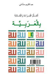 Imparo a leggere e a scrivere l'arabo