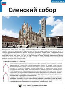 Il Duomo di Siena. Ediz. russa
