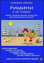 Rimini e non solo. Mare, divertimento, cultura per adulti e bambini. Ediz. russa