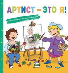 Voluntariadobaleares2014.es L' artista sono io! Mille colori alla Galleria Borghese. Ediz. russa Image
