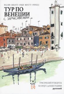 Steamcon.it Venezia Sketch Tour. Guida turistica della città in 130 illustrazioni. Ediz. russa Image