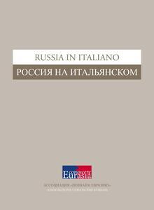 Russia in italiano. Ediz. italiana e russa