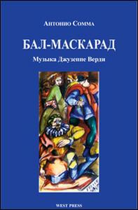 Un ballo in maschera. Melodramma in tre atti. Ediz. russa