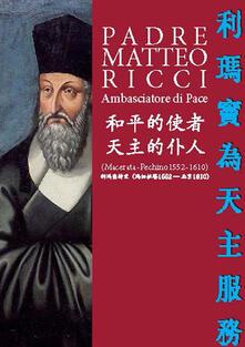 Padre Matteo Ricci. Ambasciatore di Pace. Ediz. cinese.pdf