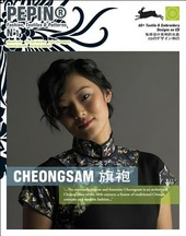 Cheongsam. Pepin®. Fashion, textiles & patterns. Con CD-ROM. Ediz. multilingue. Vol. 1: Cheongsam.