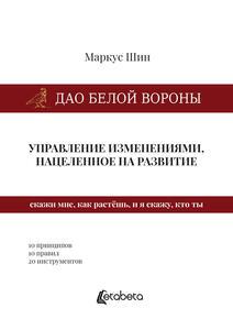 Libro Dao della cornacchia bianca: la gestione dei cambiamenti mirata allo sviluppo. Ediz. russa Marcus Sheen
